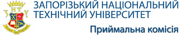 Приймальна комісія Запорізького національного технічного університету (ЗНТУ)